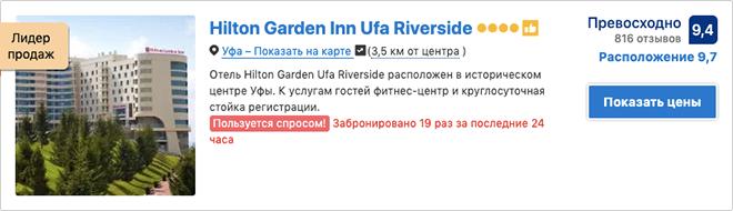 Проверить наличие мест в Hilton Garden Inn Ufa Riverside