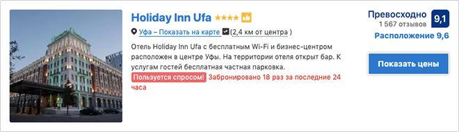 Проверить наличие мест в Holiday Inn Ufa